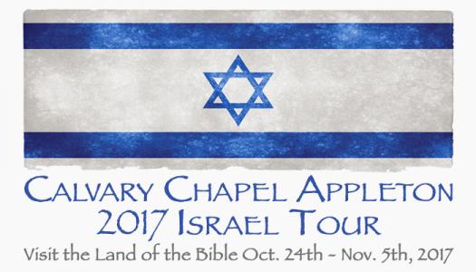2017 Israel Tour